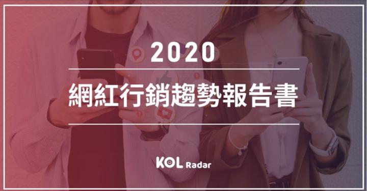 數位行銷|別再迷信大咖網紅了,2020年行銷人該怎麼辦