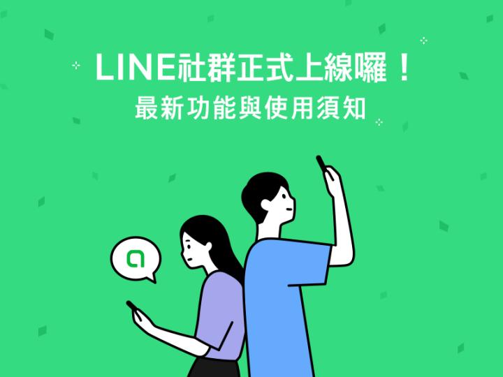 實用資訊|台灣支援多達5000人的Line社群上線拉!