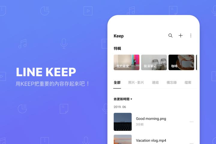 實用資訊|翻新重出江湖的Line Keep