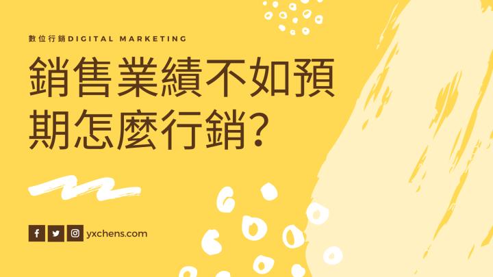 數位行銷|電商銷售業績不好,如何做行銷?